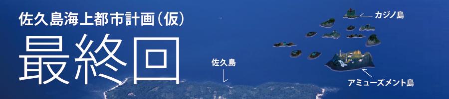 佐久島海上都市計画(仮)