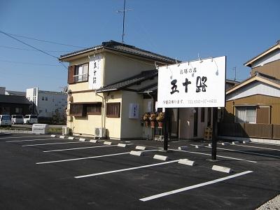 ◆仲介実績◆お膳の店五十路様