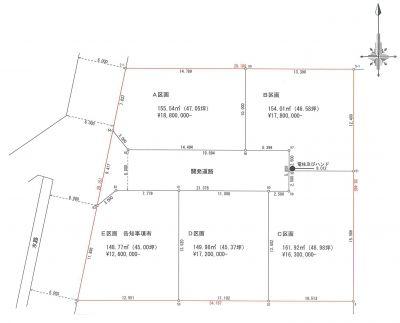 住宅用地 全5区画